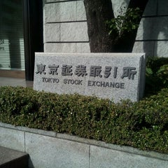 Photo taken at 東京証券取引所 (Tokyo Stock Exchange) by So T. on 11/21/2015