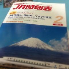 Photo taken at 明文堂書店 TSUTAYA 金沢野々市店 by Tomoyuki M. on 2/8/2013