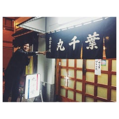 Photo taken at 丸千葉 by ucho s. on 4/12/2016