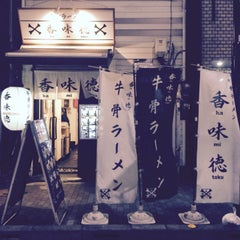 Photo taken at 牛骨ラーメン 香味徳 by Ma B. on 8/11/2015