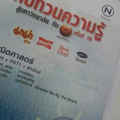 Photo taken at หอประชุมมหาวิทยาลัยหอการค้าไทย by Nam A. on 10/6/2015
