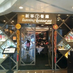 Photo taken at Sunning Restaurant 新寧餐廳 by Baldwin N. on 2/8/2013