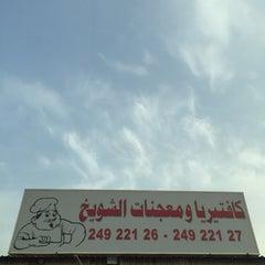 Photo taken at كفتيريا الشويخ by Essa m. on 5/2/2015
