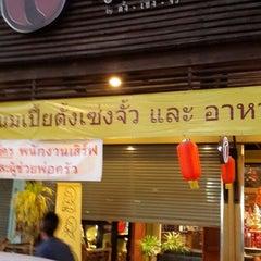 Photo taken at ตั้งเซ่งจั้ว by Vorarat M. on 2/1/2014