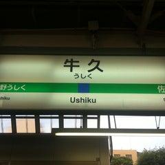 Photo taken at 牛久駅 (Ushiku Sta.) by Eden on 7/14/2013