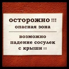 Photo taken at Мир Хобби by Nikolay P. on 4/30/2014