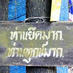 Photo taken at วัดเขาพุทธโคดม (Wat Khao Phutthakhodom) by Vchartpx C. on 7/19/2013