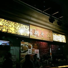 Photo taken at Novotel Hong Kong Nathan Road Kowloon 香港九龍諾富特酒店 by Nicolas C. on 11/22/2014
