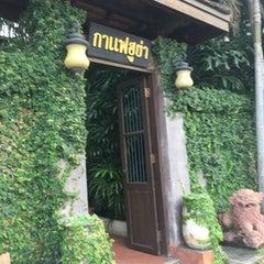Photo taken at กาแฟฮูย่า (Coffee HooYa) by Ton H. on 10/7/2015