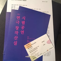 Photo taken at 동숭아트센터 (Dong Soong Art Center) by JY K. on 4/11/2015