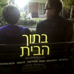 Photo taken at לב אבן יהודה by Shmupi K. on 11/24/2012