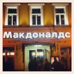 Photo taken at McDonald's by Maks K. on 11/4/2012