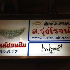 Photo taken at รุ่งเรือง (Rung Rueng) by Yves J. on 9/18/2012