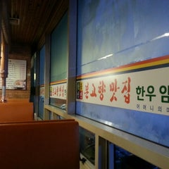Photo taken at 본고향맛집 by Kevin (Sang Ho) Y. on 10/29/2012