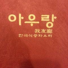 Photo taken at Ah Woo Rang - 아우랑 by Soo min K. on 12/25/2012