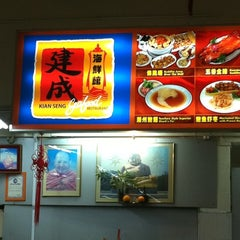 Photo taken at Kian Seng Seafood Restaurant 建成海鲜馆 by bee yen s. on 3/10/2012