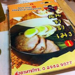 Photo taken at Ninja Ramen (นินจา ราเมง) by Name on 12/21/2012