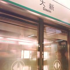 Photo taken at 大新地铁站 Daxin Metro Sta. by (⊙o⊙)JuuBuu(⊙o⊙) R. on 4/4/2013