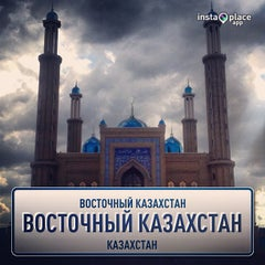Photo taken at Jti Kazakhstan #1 Remizovka by Evgeniy🚬😜 V. on 8/8/2013