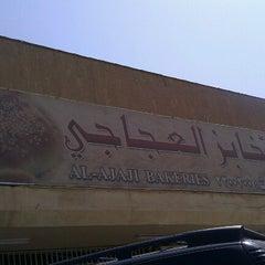 Photo taken at Ajaji Bakeries | مخابز العجاجي by Fahad A. on 9/23/2012
