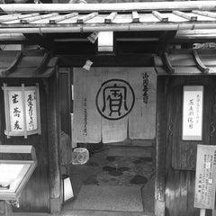 Photo taken at 本家 尾張屋 本店 (Honke Owariya) by Cihan A. on 7/19/2015