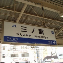 Photo taken at JR 三ノ宮駅 (Sannomiya Sta.) by Yana-G !. on 7/24/2013