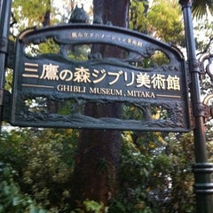 Photo taken at 三鷹の森 ジブリ美術館 (Ghibli Museum) by Christine S. on 11/26/2012