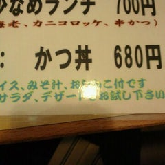 Photo taken at にいむら 大久保店 しゃぶしゃぶ とんかつ by tmk s. on 11/29/2011