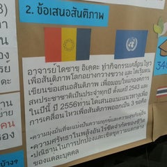 Photo taken at สมาคมสร้างคุณค่าในประเทศไทย (Soka Gakkai Thailand) by Pawinee H. on 12/1/2013