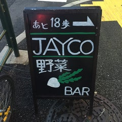 Photo taken at 野菜料理と果物カクテル BAR & DINING JAYCO by Haiji H. on 6/21/2015