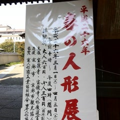 Photo taken at 宝鏡寺門跡(百々御所) by Mayu O. on 3/24/2014