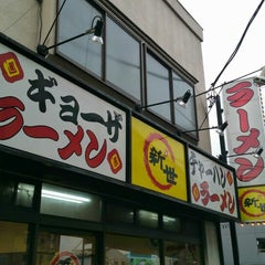 Photo taken at ラーメン新世 本店 by Norio Y. on 2/2/2014