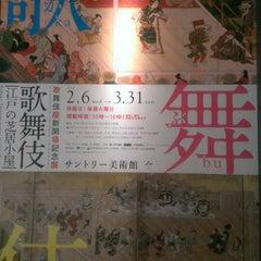 Photo taken at サントリー美術館 (Suntory Museum of Art) by Masayuki K. on 2/10/2013