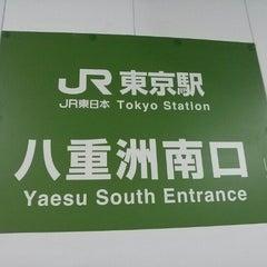 Photo taken at JR東京駅 八重洲南口 by ひびき on 5/14/2013