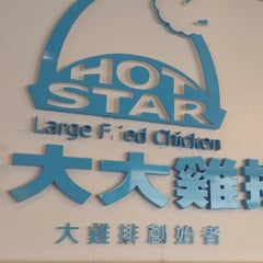 Photo taken at Hot-Star Large Fried Chicken (豪大大雞排) by Yumi L. on 8/18/2013