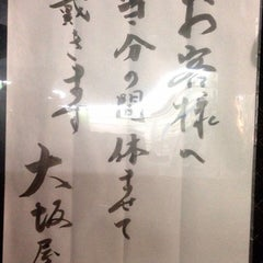 Photo taken at 大坂屋 by nakanao on 10/23/2014