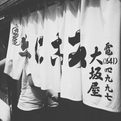 Photo taken at 大坂屋 by nakanao on 7/10/2015
