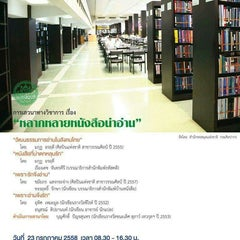 Photo taken at หอสมุดแห่งชาติ (National Library of Thailand) by Mahitti S. on 7/23/2015