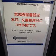Photo taken at 仙台市宮城野図書館 by kobakuri on 9/26/2013