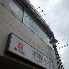 Photo taken at 用賀駅 (Yoga Sta.) by funapopp on 4/25/2013