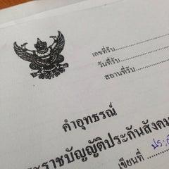Photo taken at สำนักงานประกันสังคม จังหวัดนนทบุรี by Saroya T. on 7/31/2014