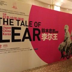 Photo taken at 上海话剧艺术中心 Shanghai Dramatic Arts Center by LU M. on 11/21/2014