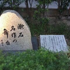 Photo taken at 漱石名作の舞台の碑 by M T. on 5/23/2013