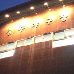 Photo taken at 청주종합운동장 야구장 (Cheongju Baseball Stadium) by hesisi on 4/20/2012