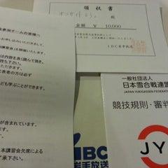 Photo taken at IBC岩手放送 by n0bisuke on 1/9/2013