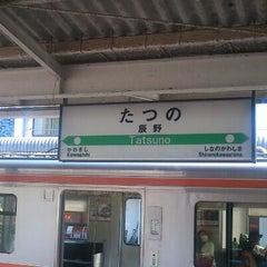 Photo taken at 辰野駅 (Tatsuno Sta.) by Fujinami T. on 9/17/2012