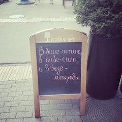 Photo taken at Большая Дмитровка by Николай Б. on 7/4/2013