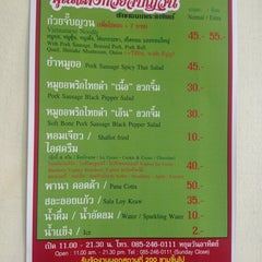 Photo taken at แดง ก๋วยจั๊บญวน (ร้านใหม่) Khun Daeng - Vietnamese Noodle by Julia on 7/31/2015