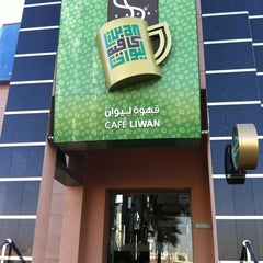 Photo taken at Cafè Liwan | قهوة ليوان by Mohammed B. on 9/26/2012