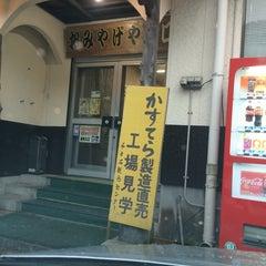 Photo taken at 千々石観光センター by AKIHIRO M. on 12/3/2014